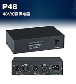 48V幻像供电器