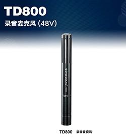 TD800录音麦克风