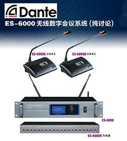 单体无线会议系统