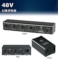 48V幻象电源